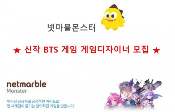 넷마블, BTS 신작 게임 개발 착수?