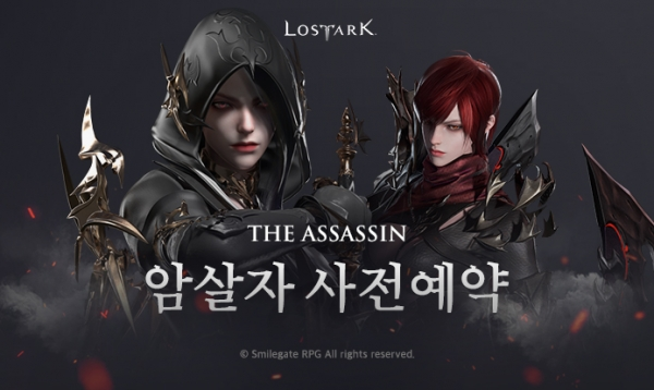 로스트아크, '암살자' 업데이트 사전 예약