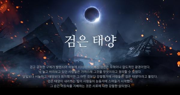 검은사막 모바일, '검은 태양' 업데이트