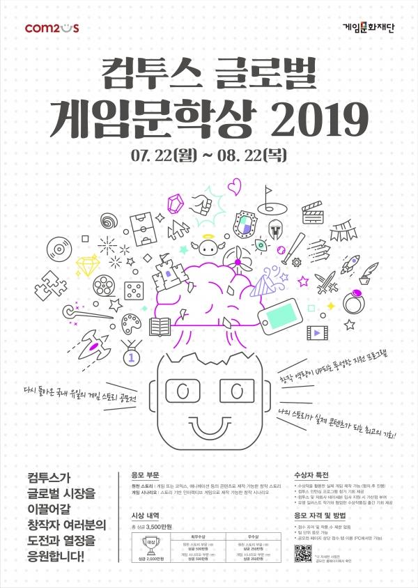 '컴투스 글로벌 게임문학상' 접수 시작