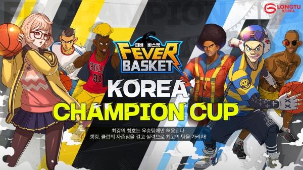 '피버 바스켓 코리아 챔피언 컵' 예선전 시작