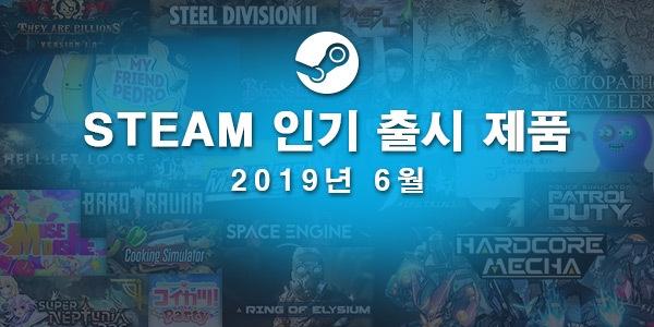 스팀, 6월 신작 상위 20위 공개