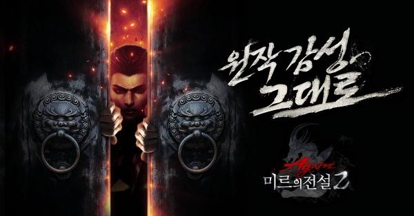 '미르의 전설2 어게인' 사전예약 실시