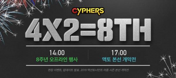 네오플, 13일 `사이퍼즈` 8주년 행사 개최