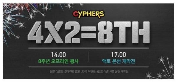 [금주의쟁점] '사이퍼즈' 8주년 오프라인 행사 `4X2=8th` 13일 개최