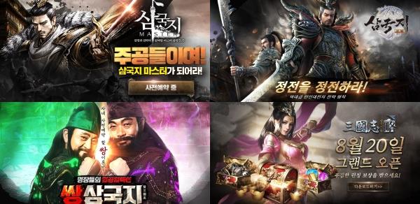 삼국지 소재 모바일 게임 '우후죽순'