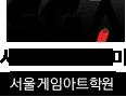 서울게임아카데미, `한국소비자만족지수` 1위 수상