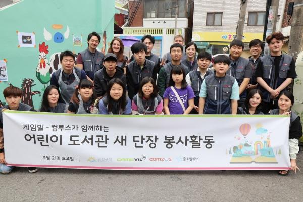 게임빌-컴투스, 어린이도서관서 봉사활동 펼쳐