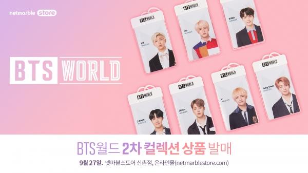 넷마블, 27일 'BTS 월드' 2차 컬렉션 상품 판매