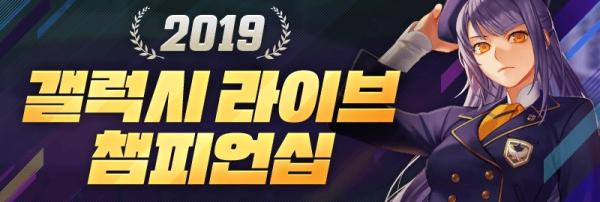 컴투스, '사커스피리츠' 첫 글로벌 대회 개최