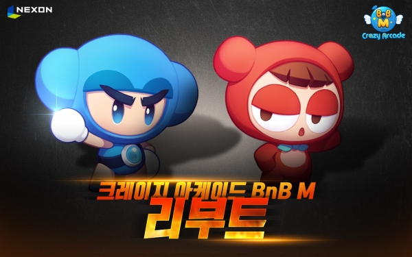 넥슨, '크아 BnB M' 리부트 업데이트