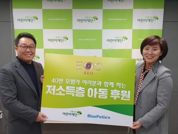 블루포션게임즈, 초록우산어린이재단에 후원금 전달