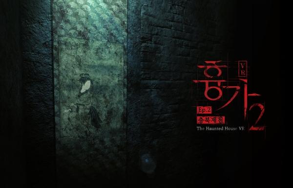 스마일게이트, `흉가2` 스토브VR 발매