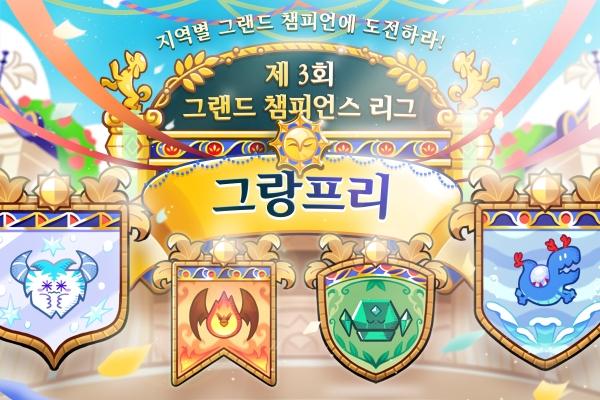 데브시스터즈, '그랜드 챔피언스 리그' 개최