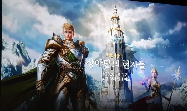 `리니지2M` 22일 새 영지 `오렌`  발표