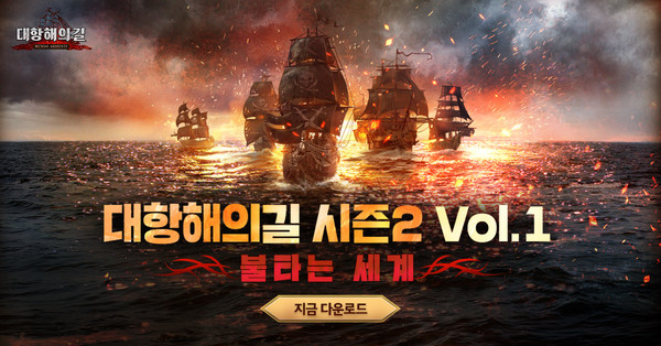 3주년 맞이한 '대항해의길' 시즌2 업데이트