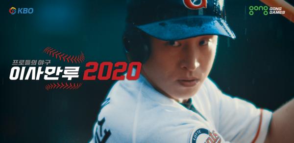 공게임즈 '이사만루3' 이사만루 2020으로 리뉴얼