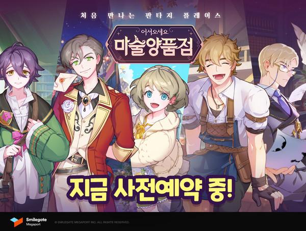 스마일게이트 '마술양품점' 내달 17일 출시
