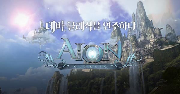 `아이온` 11월 11일 클래식 서버 공개