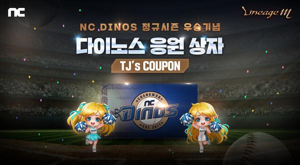 `리니지M` NC다이노스 우승 축하 이벤트 실시