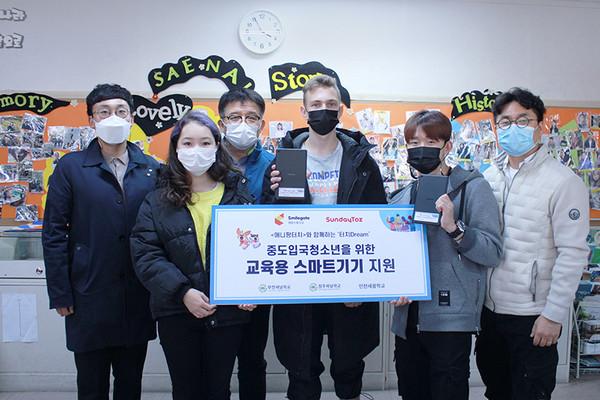 선데이토즈, 중도입국 청소년 IT기기 지원