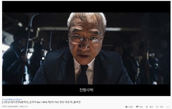 `그랑삼국` 유튜브 영상 조회수 3000만 넘어