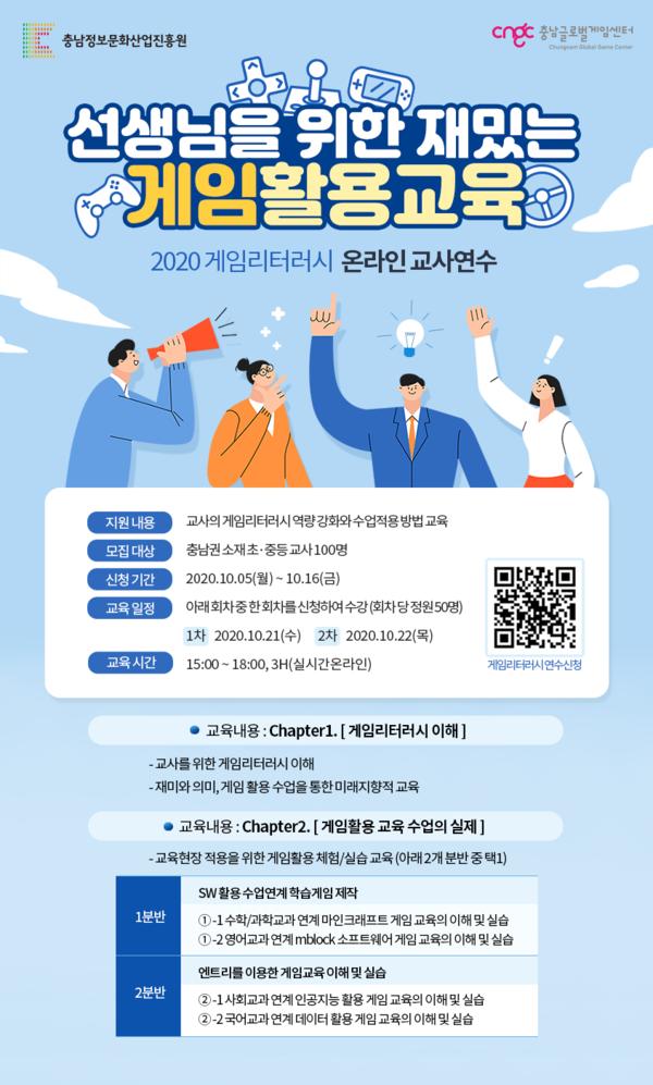 충남 진흥원, 16일까지 `게임리터러시 교사연수` 모집