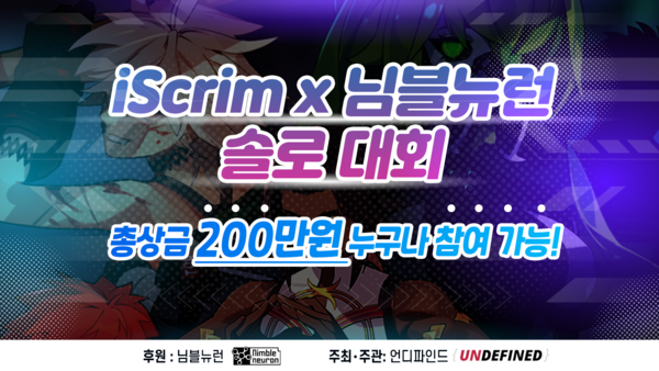 언디파인드, '아이스크림 x 님블뉴런 대회' 개최