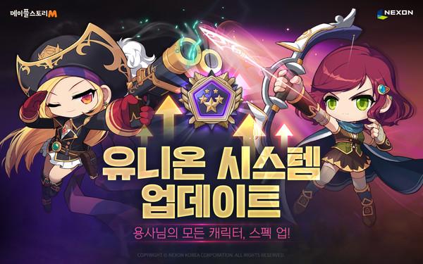 '메이플스토리M' 신규 콘텐츠 유니온 업데이트