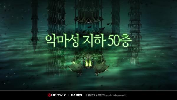 '브라운더스트' PvE 콘텐츠 업데이트