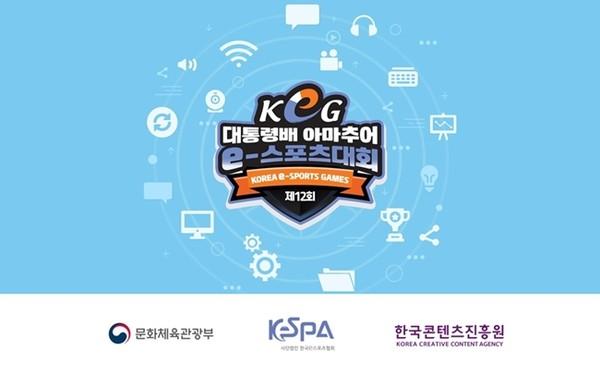 '제12회 대통령배 아마추어 e스포츠대회' 7·8일 온라인 개최