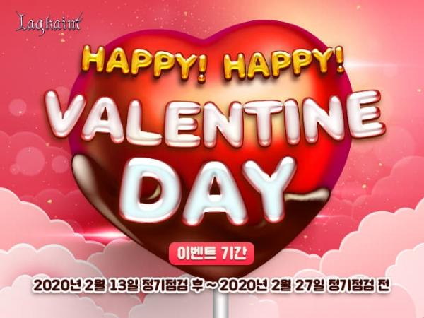마상, 27일까지 `라그하임` 발렌타인 이벤트