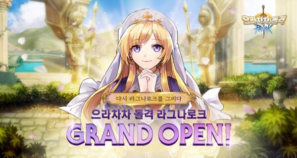 아이엠아이, MMO '돌격 라그나로크' 채널링
