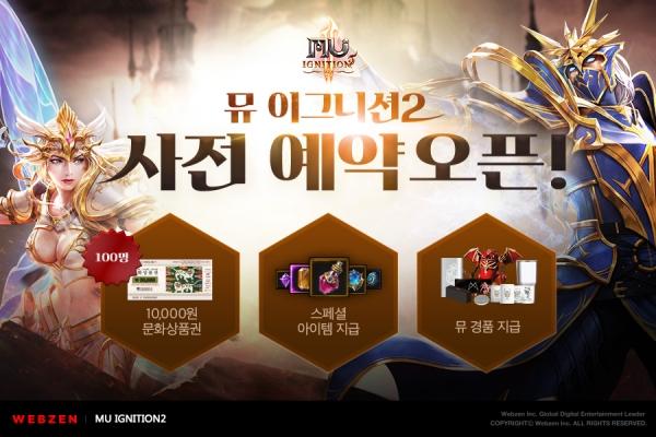 웹젠, `뮤 이그니션2' 사전 예약 참가자 모집