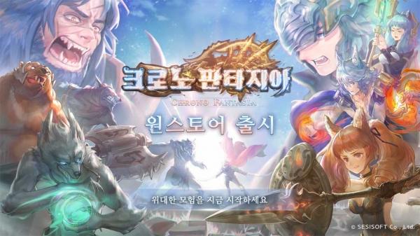 어드벤처 RPG '크로노 판타지아' 원스토어 출시