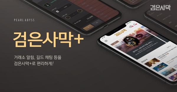 펄어비스, 파트너앱 '검은사막+' 출시