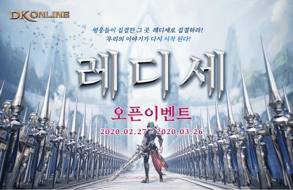 `DK온라인`신서버'레디세'오픈