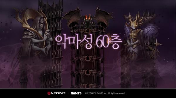 브라운더스트 '악마성' 60층 확장 업데이트