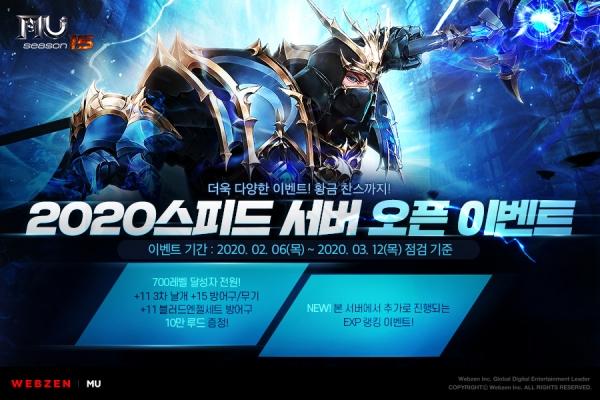 웹젠, '뮤 온라인' 스피드 서버 오픈