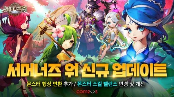 '서머너즈 워' 봄맞이 형상변환 업데이트