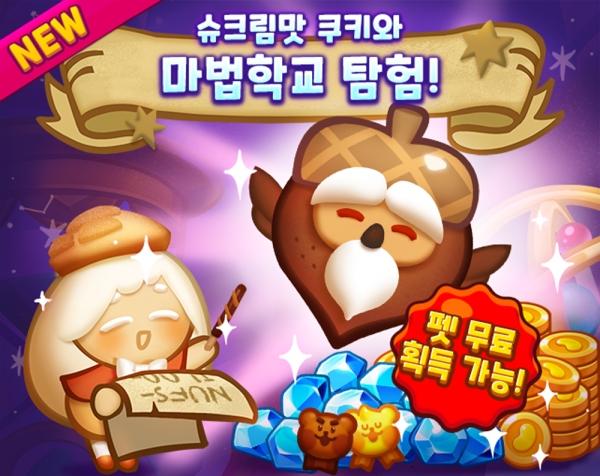 '안녕! 용감한 쿠키들' 첫 업데이트 실시