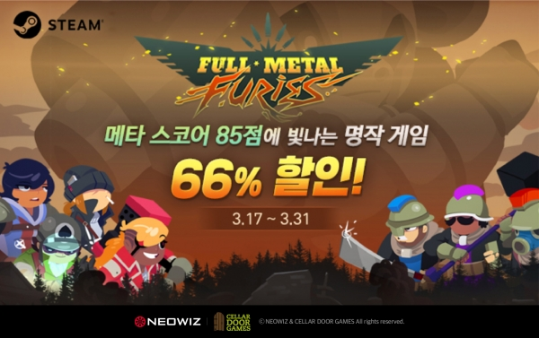 네오위즈, '풀 메탈 퓨리즈' 한국 마케팅 맡는다