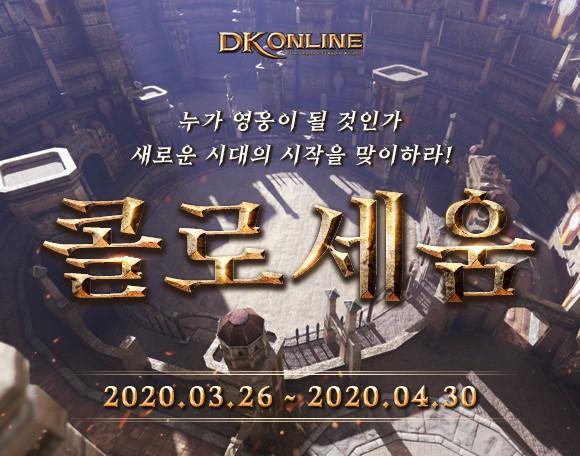 마상 `DK온라인` 이벤트 공세