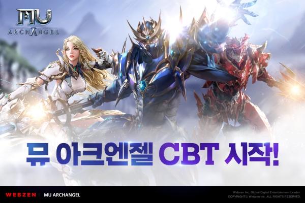 웹젠 '뮤 아크엔젤' CBT 돌입