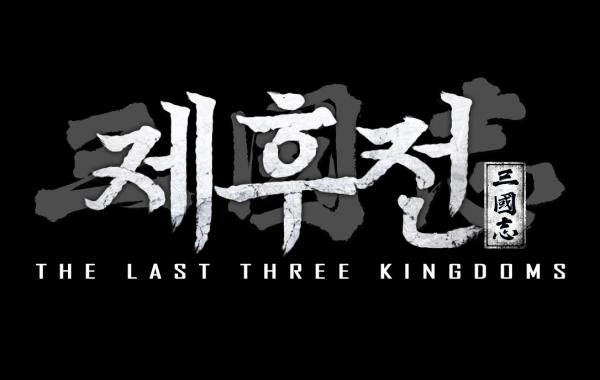 조이맥스 `삼국지 제후전` 로고 최초 공개