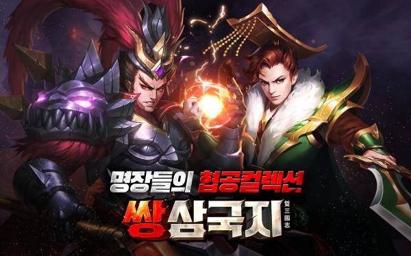 게임펍 '쌍삼국지' 군단연무 업데이트