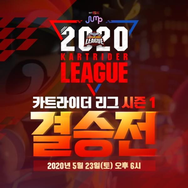 '2020 카트라이더 리그 시즌 1' 결승전 23일 개최
