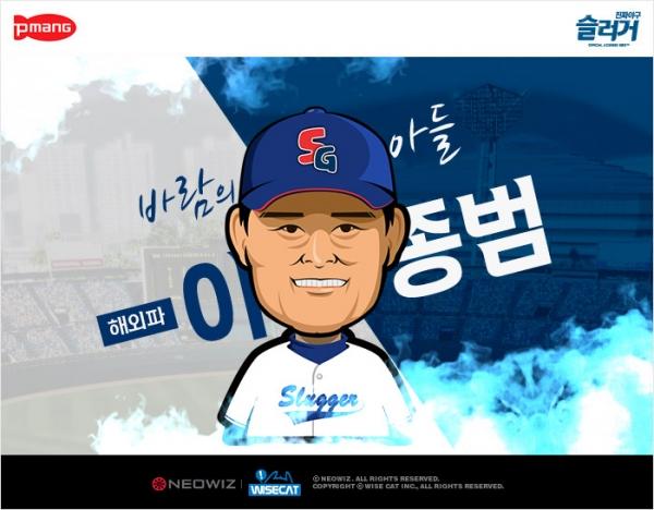 `슬러거` 바람의 아들 이종범 선수 업데이트
