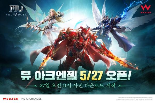 웹젠 '뮤 아크엔젤' 27일 사전 다운로드