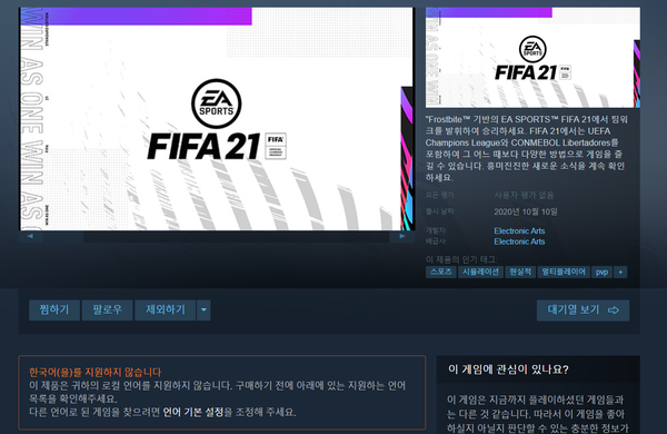 [X파일] '피파21' 스팀 한글 미지원 표기에 유저들 '의문'